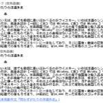 8×8ドット日本語フォント「美咲フォント」