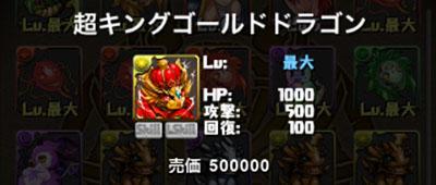 チョキゴル50万か…