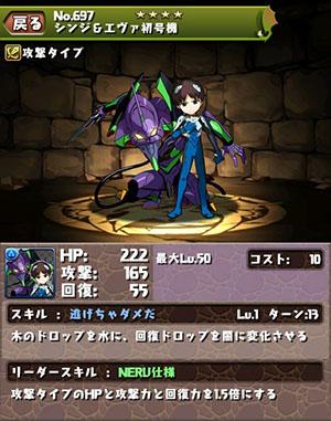 Pad eva shinji1