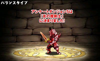 アンケートダンジョン5は炎の魔剣士で決定!5/20(月)に来るぞ!