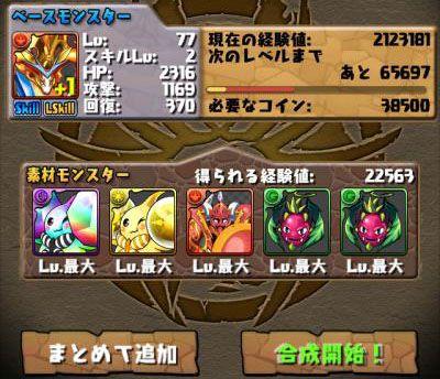 Pad kagutsuchi hikari1