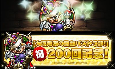 大塚さんの熱血パズドラ部更新200回記念でキングゴールドネッキーが復活!