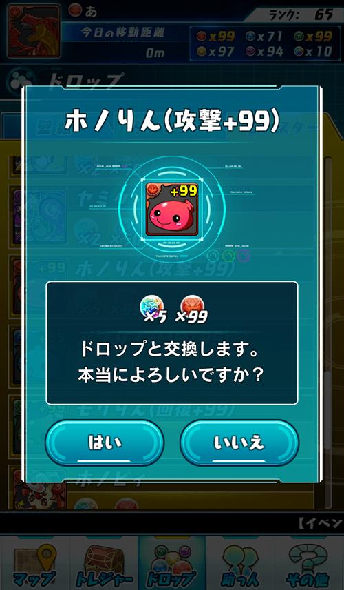 ホノりん(攻撃+99)