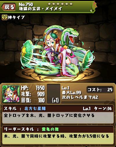 Pad meimei shinka5