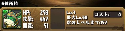 6体のウィンロン