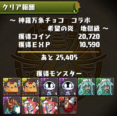 Pad shinra d24