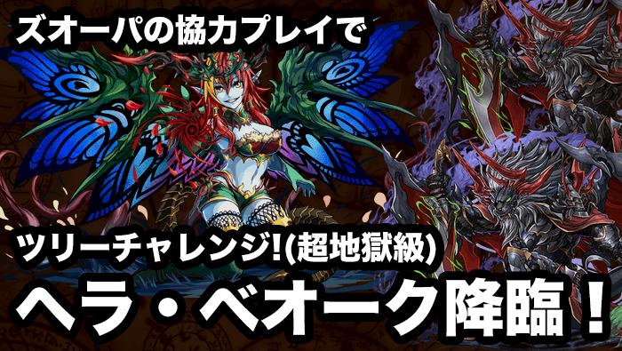 【パズドラ】ズオーパの協力プレイでツリーチャレンジ「ヘラ・ベオーク降臨」に挑戦!!