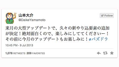 Pad yamamoto add yarikomi
