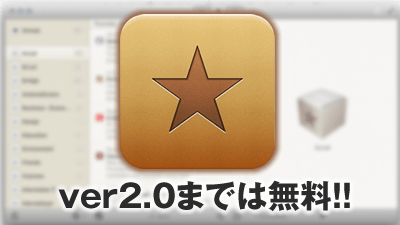 iPadとmacのReederが今なら無料