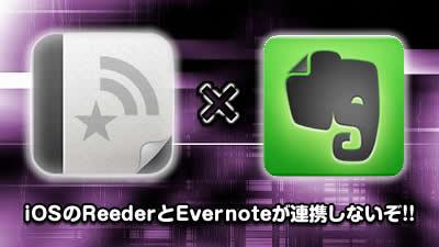 Reeder for iPadからEvernoteに送信できない→「IFTTT」で送れるようにした