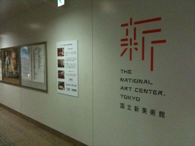 国立新美術館に初めてきました