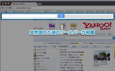 謎の検索ツールバー