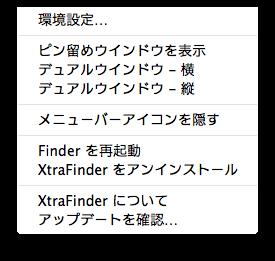 xtrafinderの環境設定